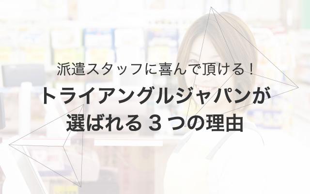 トライアングルジャパンが選ばれる3つの理由
