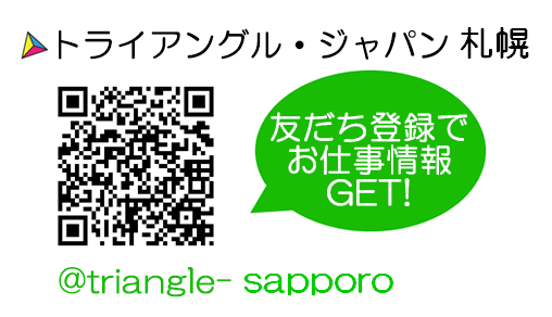 LINE@広告札幌