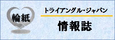 トライアングル・ジャパン情報誌